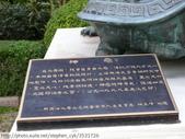 桃園龜山嶺頂壽山巖觀音寺 2009/09/29 :P1040475.JPG