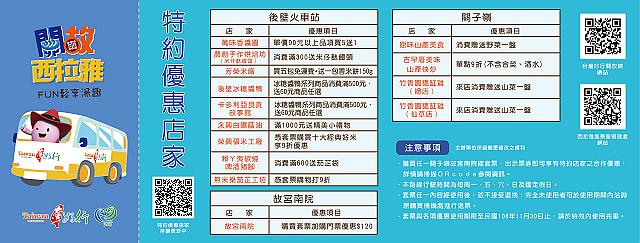 特約店家.jpg - 台南後壁菁寮老街、無米樂社區  20190713