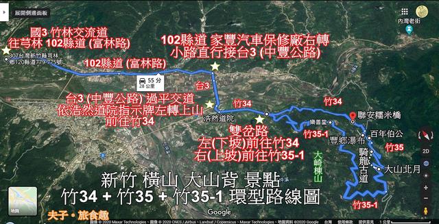 新竹橫山大山背 Map-1.jpg - 新竹 橫山 大山背 聯安糯米橋 豐鄉瀑布 百年伯公 20200325