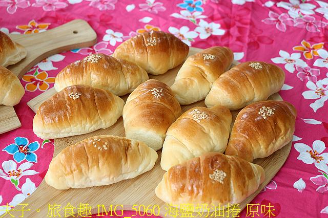 IMG_5060 海鹽奶油捲 原味.jpg - 桃園新屋海客饗宴 20210224