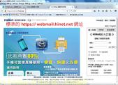 Hinet 10G 釣魚郵件又捲土重來了!釣 Hinet 個人信箱帳號及密碼的假信:真 Hinet 個人信箱畫面.jpg