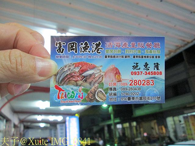 IMG_0841.jpg - 蘭嶼 2015/08/26