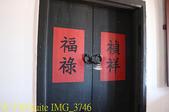 金門珠山82號民宿 (來喜樓。薛永南兄弟洋樓):IMG_3746.jpg