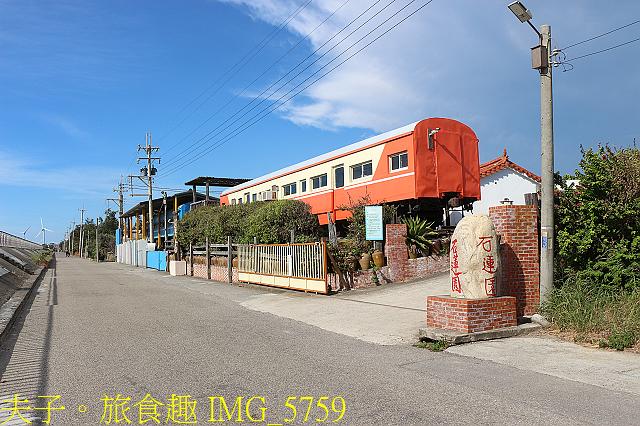 IMG_5759.jpg - 苗栗通霄 石蓮園 火車廂餐廳  20200712