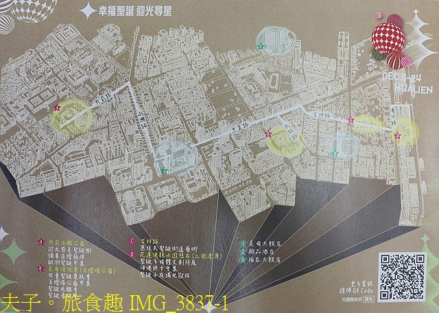 IMG_3837-1.jpg - 2020花蓮幸福聖誕城 20201204
