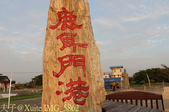 台江國家公園 - 府城天險、鎮門宮、四草漁港、正宗媽煮妙小吃  20150924:IMG_5862.jpg
