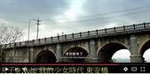新竹縣關西鎮 東安古橋 2017/02/23:我的少女時代 東安橋.jpg