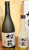 2018農村酒莊巡禮品酩宣導活動 品酒香 20181024:IMG_8619 初霧吟釀.jpg