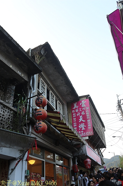 平溪老街走走逛逛 2013/02/28 :IMG_9466.jpg