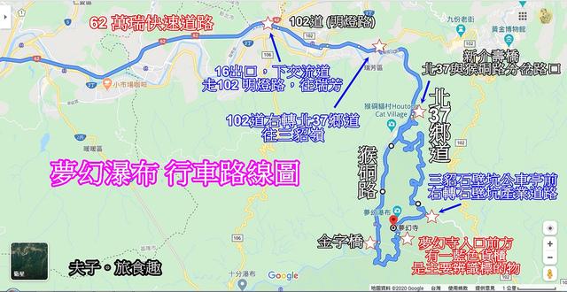 夢幻瀑布 Map-1.jpg - 新北市瑞芳區 夢幻瀑布 20200317