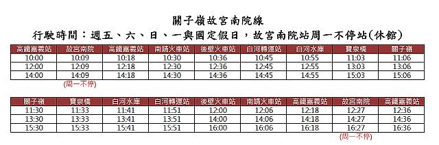 時刻表.jpg - 台南後壁菁寮老街、無米樂社區  20190713