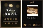 3th (2016) Xuiter 優質大賞 夫子入圍  2016/08/08:20160808 Xuite 優質大賞-相簿賞 美麗世界 入圍貼紙-tile.jpg