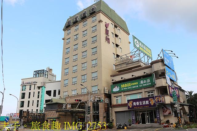 IMG_2753.jpg - 宜蘭礁溪 麗翔酒店連鎖 (礁溪館)  20200409