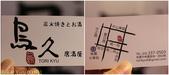桃園市桃園區 鳥久居酒屋 2017/03/20:000911.jpg