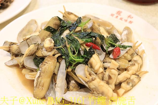 馬祖美食 2018/06/18:IMG_3161 竹蟶 西施舌.jpg