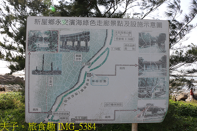 IMG_5384.jpg - 桃園新屋永安漁港 20210224