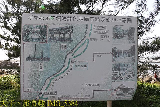 桃園新屋永安漁港 20210224:IMG_5384.jpg