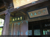 唯一完整保存下來的日本神社-桃園忠烈祠 2009/09/26:P1040477.JPG
