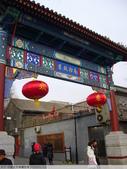 中國北京南鑼鼓巷 2010/02/11:P1000813.JPG