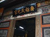 淡水無極天元宮, 櫻花開了!  2011/03/08 17:00 天氣: 陰:P1010419.JPG