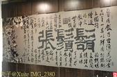 鬍鬚張美食文化館 2016/10/18:IMG_2380.jpg