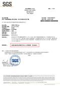 有 SGS 318項農藥零檢出報告的烏龍茶袋茶 :20121126 SGS 長生林和春 318 無農藥檢出.jpg