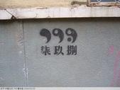 中國北京 798 藝術區 2010/02/10:P1000254.JPG