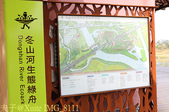 宜蘭冬山河生態綠舟 (冬山河森林公園) 2016/03/04:IMG_8111.jpg