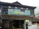 曾氏宗親會關西萊馥渡假村烤肉+內灣 2009/08/15 :P1040204.JPG
