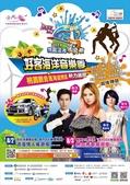 2014/08/02 桃園好客海洋音樂祭 (桃園濱海搖滾樂) :20140802 03 桃園濱海搖滾樂.jpg