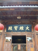 臨濟護國寺  2011/07/04:P1030842.JPG