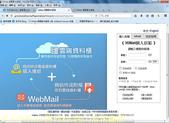 Hinet 10G 釣魚郵件又捲土重來了!釣 Hinet 個人信箱帳號及密碼的假信:假 Hinet 個人信箱畫面.jpg