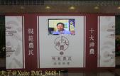 2017年第30屆全國10大神農獎,林和春 2017/01/10:IMG_8448-1.jpg
