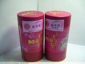 2011年全國東方美人茶評鑑比賽參等獎優等獎:P1080156.JPG