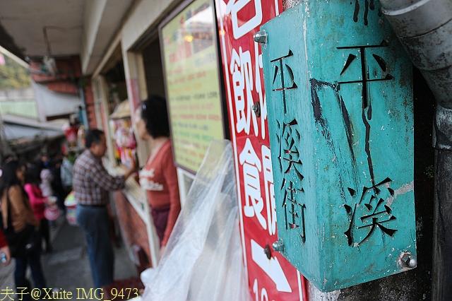 平溪老街走走逛逛 2013/02/28 :IMG_9473.jpg