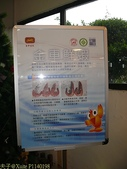 金車生物科技水產養殖研發中心─ CAS 鮮蝦養殖場 :P1140198.jpg