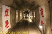 馬祖 東引 安東坑道 20180824:IMG_5862.jpg