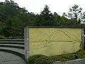 台北坪林石雕公園:P1110206.JPG