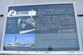 德陽軍艦 台灣第一座軍艦博物館  (台南安平定情碼頭-德陽艦園區) 20170129:IMG_0843.jpg
