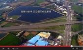 2013桃園地景藝術節:過嶺58號埤-崔正化-1.jpg