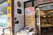 鶯歌陶瓷老街商圈 20150930:IMG_6319.jpg