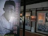 三芝遊客中心-名人文物館及源興居:P1110162.jpg