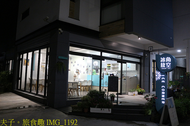 IMG_1192.jpg - 雲林縣斗南鎮 新芳園醬油 冰角放空 20210928