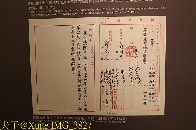IMG_3827.jpg - 桃園大溪遊客中心經國紀念館 2015/08/06