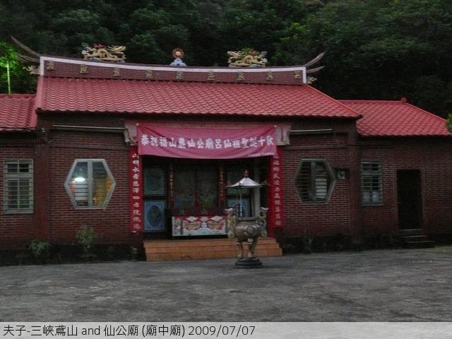P1040376_nEO_IMG.jpg - 三峽鳶山 and 仙公廟 (廟中廟) 2009/07/07