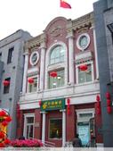 中國北京 前門大街-大柵欄-東來順涮羊肉 2010/02/10:P1000351.JPG