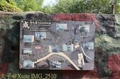 金門成功海防坑道 2014/10/04:IMG_2510.jpg