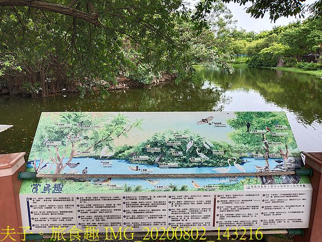 IMG_20200802_143216.jpg - 台北市大安森林公園 20200802