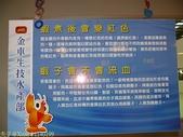 金車生物科技水產養殖研發中心─ CAS 鮮蝦養殖場 :P1140199.jpg