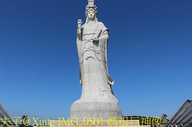 IMG_0504 媽祖巨神像.jpg - 媽祖巨神像乘風破浪  2017/10/20